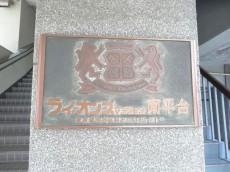 ライオンズマンション南平台 館銘板