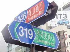 赤坂アーバンライフ 周辺環境