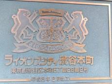 ライオンズシティ渋谷本町 エンブレム