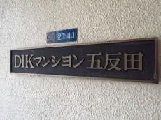 DIKマンション五反田 館銘板