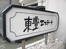 六本木東豊エステート 館銘板