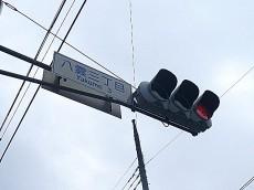 八雲三丁目信号