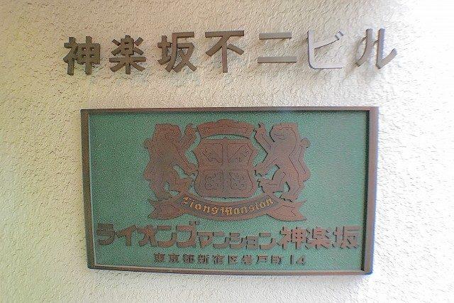 ライオンズマンション神楽坂