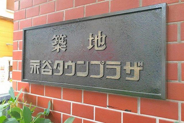 築地永谷タウンプラザ エントランス