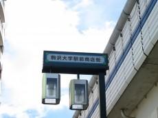 上馬ハイホーム 周辺