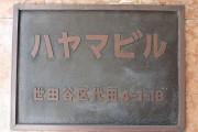 ハヤマビル エンブレム