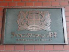ライオンズマンション上野毛 館銘板