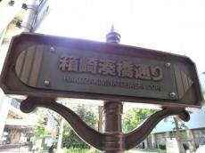 ラインコーポ箱崎 箱崎湊橋通り