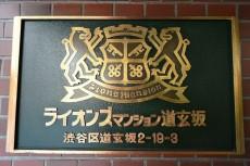 ライオンズマンション道玄坂 館銘板