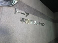 トーア早稲田マンション エントランス