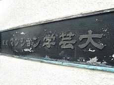東建マンション学芸大 館銘板