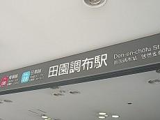 田園調布駅