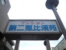 マンション第二恵比須苑 館銘板