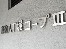 藤和八丁堀コープⅢ 館名オブジェ