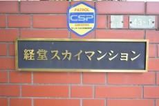 経堂スカイマンション 館銘板
