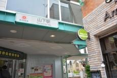 東高PAIR CITY 山下駅2