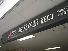 セーナ世田谷公園 祐天寺駅