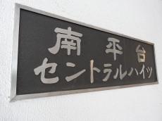 南平台セントラルハイツ 館銘板