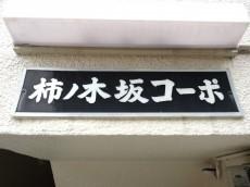 柿の木坂コーポ 館銘板
