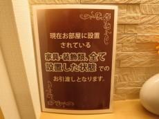 五反田サニーフラット ボード