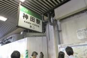 神田乗物町ビル 神田駅
