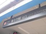 深沢ハイム 等々力駅