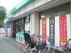 深沢ハイム マンション1階店舗