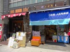 セブンスターマンション第二日本橋 人形町駅周辺