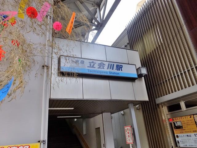 南大井アーバンハイツ 駅
