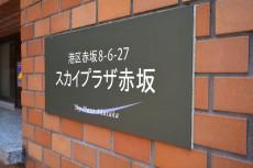 スカイプラザ赤坂 館銘板