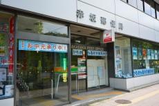 スカイプラザ赤坂 赤坂郵便局