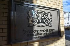 ライオンズマンション赤堤第2 館銘板