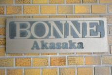 ボーン赤坂 館銘板