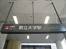 ロワイヤル碑文谷 都立大学駅