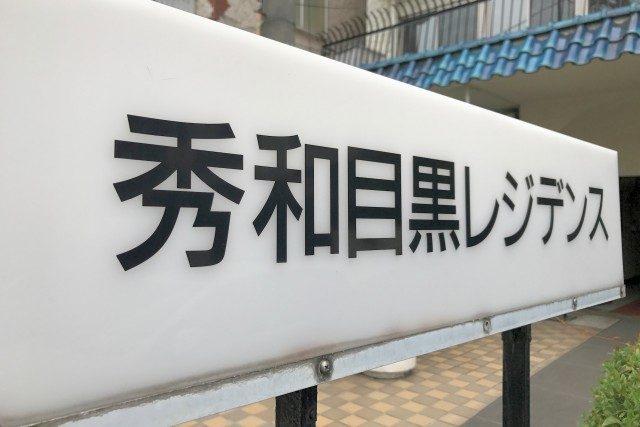 秀和目黒レジデンス (3)外観