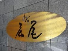 リシェ広尾 館銘板