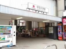 目黒サンケイハウス 学芸大学駅