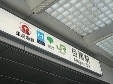 秀和目黒レジデンス 目黒駅