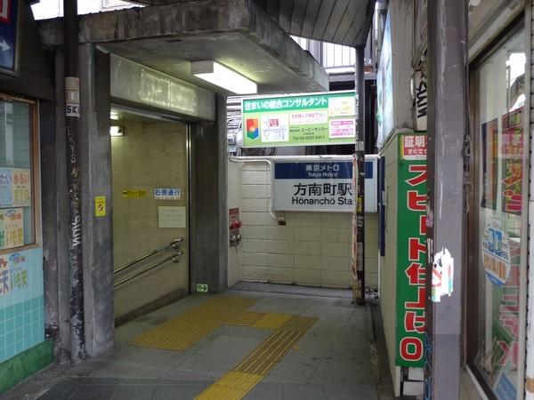日商岩井方南町マンション 駅