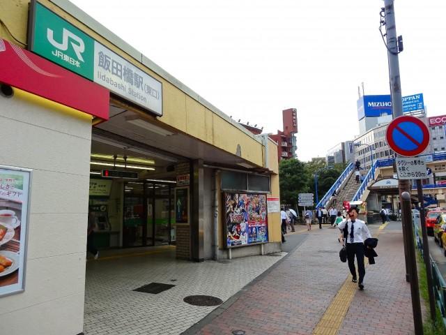 ニックハイム飯田橋 飯田橋駅