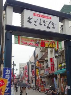 五反田コーポビアネーズ 戸越銀座商店街