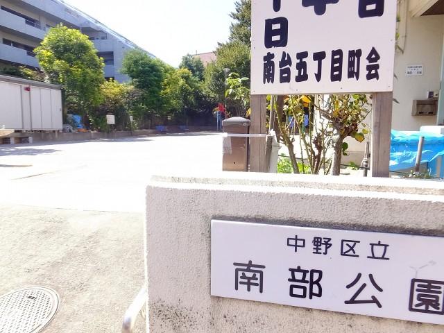 日商岩井方南町マンション 公園