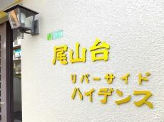 尾山台リバーサイドハイデンス 館名板