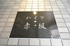 ハイツ赤坂 館名板