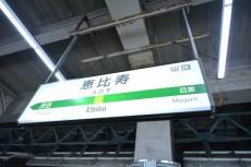 日興パレス広尾プラザ 恵比寿駅