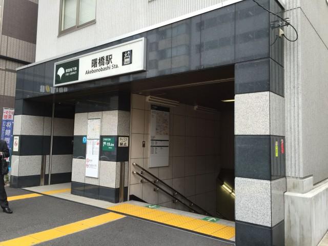 グレース市ヶ谷 曙橋駅