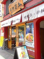 日本橋センチュリー21 甘酒横丁