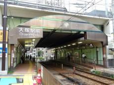 パールハイツ大塚 都電荒川線大塚駅前
