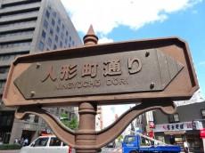 日本橋センチュリー21 人形町通り