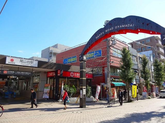 サンウッド尾山台 尾山台駅